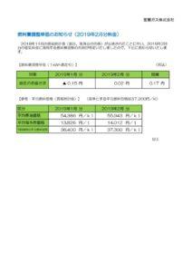 燃料費調整単価のお知らせ(平成31年2月分)のサムネイル