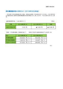 燃料費調整単価のお知らせ(平成31年3月分)室蘭ガスのサムネイル