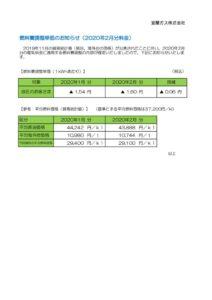 燃料費調整単価のお知らせ(2020年2月分)室蘭ガスのサムネイル