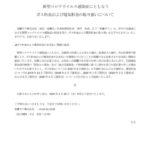 【新型コロナウイルス】プレス原稿2020-03-25のサムネイル