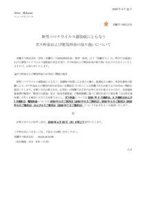 【新型コロナウイルス】プレス原稿2020-04-22のサムネイル