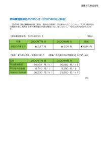 燃料費調整単価のお知らせ(2020年8月分)のサムネイル