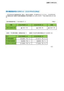 燃料費調整単価のお知らせ(2020年9月分)のサムネイル