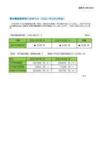 燃料費調整単価のお知らせ(2021年2月分)のサムネイル