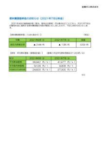 燃料費調整単価のお知らせ(2021年7月分)のサムネイル