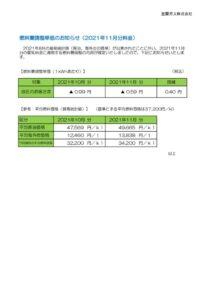 燃料費調整単価のお知らせ(2021年11月分)のサムネイル